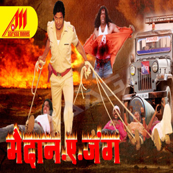 Listen to Anchal songs from Maidan E Jung