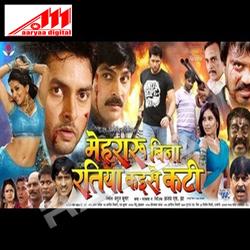 Listen to Mehraru Bina Raatiya Kaise Kati songs from Mehraru Bina Ratiya Kaise Kati