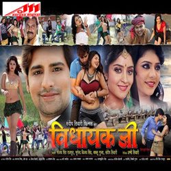 Listen to Ae Bulbul songs from Vidhayak Ji