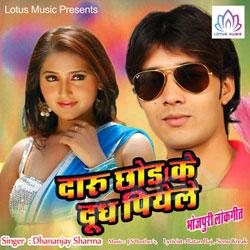 Listen to Saiya Bade laruwail songs from Daru Chhor Ke Dudh Piyele