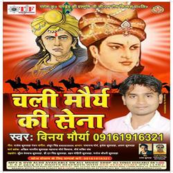 Listen to Hamako Awaj Uthaana Hai songs from Chali Maurya Ki Sena