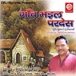 Listen to Chala Sarab Piye songs from Gaon Bhail Pardes