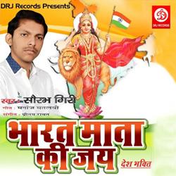 Listen to Bharat Mata Ke Jai Kaha songs from Bharat Mata Ki Jai