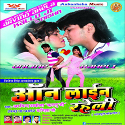 Listen to Recording Bajao songs from Online Raheli