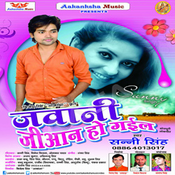 Listen to Halla Bol Dele Na songs from Jawani Jiyan Ho Gail