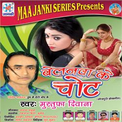 Listen to Sab Din Na Rahi songs from Belanwa Ke Chot