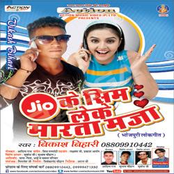 Listen to Jio Ke Sim Le Kar Marta Maza songs from Jio Ke Sim Le Kar Marta Maza