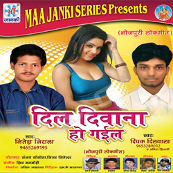 Listen to Aishan Jhatka Maral E Raja songs from Dil Deewana Ho Gail