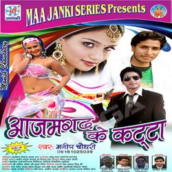 Azamgadh Ke Katta songs