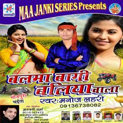 Balma Baagi Baliya Vala songs