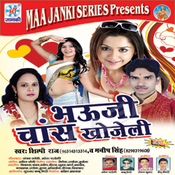 Listen to Lahanga Mein Ghosh Gail songs from Bhauji Chance Khojeli