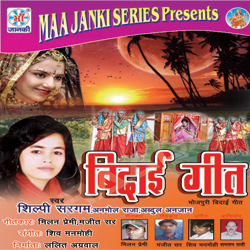 Listen to Chal Dehli Beti songs from Bidai Geet