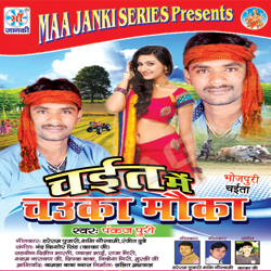 Listen to Jobana Chilam songs from Chait Mein Chauka Mauka