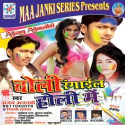Listen to Lover Ke Hamara songs from Choli Rangail Holi Mai