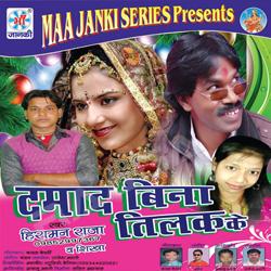 Listen to Aje Dharab Reaigariya songs from Damad Bina Tilak Ke