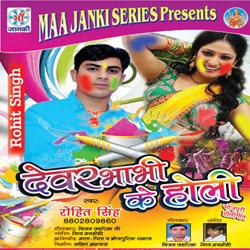Listen to Rang Leke Guriyail Ba songs from Dewar Bhabhi Ke Holi