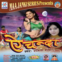 Listen to Dewre Se Ladjai Gadi songs from E Chanda