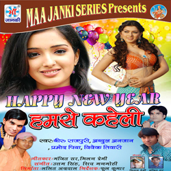 Listen to Jobana Tohar Ba Kasai songs from Happy New Year Humse Kaheli