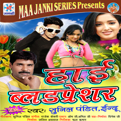 Listen to Bhag Gail Maugi songs from High Blood Pressure