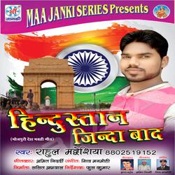 Listen to Shina Chir Ke songs from Hindustan Jinda Baad