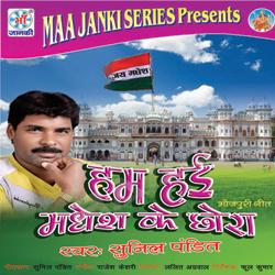 Listen to Hum Hae Madhesh Ke Chhora songs from Hum Hae Madesh Ke Chora