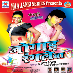 Listen to Jogar Mora Kaske Rangale songs from Jogad Rangle Ba