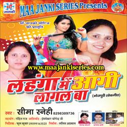 Listen to Aam Ke Gachhi Mein songs from Lahanga Mein Aagi Lagal Ba