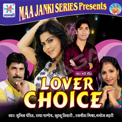 Listen to Jobana Tohar Ba Kasai songs from Lover Choice