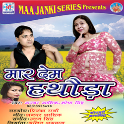 Listen to Sab Chat Gael Ba Lali songs from Maar Dem Hathoda