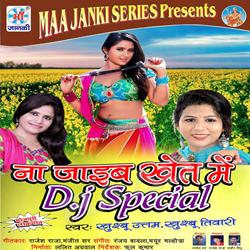 Listen to Rakhdunga Chapke songs from Na Jaib Khet Mein