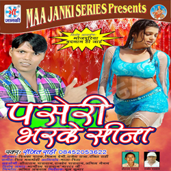 Listen to Dekhi Ke Jobanwa songs from Paseri Bharke Sina