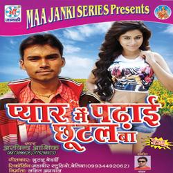 Listen to Bhatar Pailu Ho songs from Payar Mein Padhai Chhutal Ba