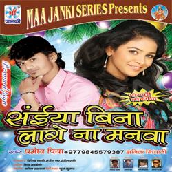Listen to Raja Man More Baat songs from Saiyan Bina Lage Na Manva