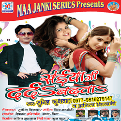 Listen to Jara Me Jawani songs from Saiyan Ji Darda Badata