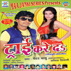 Listen to Chali Baba Ghadi Me songs from Try Kare Da