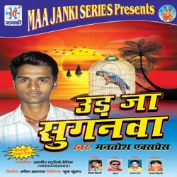 Listen to Prabhu Ji Ke Naam songs from Ud Ja Suganva
