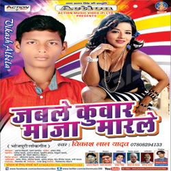 Listen to Toot Gail Chuadi Kalai Me songs from Jable Kuwar Maja Marele