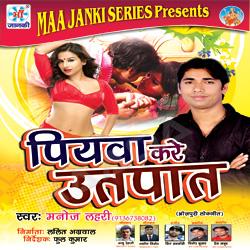 Listen to Piyawa Mane Nahi Bat songs from Piyava Kare Utpat
