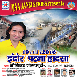 Listen to Galati Kawan Bhail songs from 19.11.2016 Indor Patna Hadsa