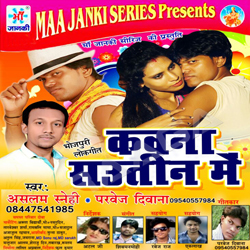 Listen to Kavna Sautin Me Saiya songs from Kavna Sauteen Mein