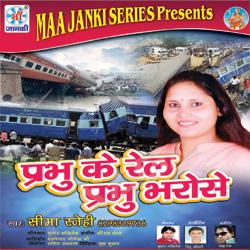 Prabhu Ke Rail Prabhu Bharose songs