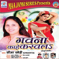 Bhail Mor Gajanava song