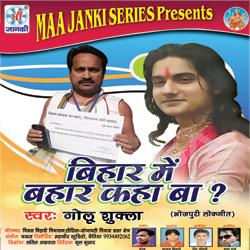 Bihar Me Bahar Kaha Ba songs