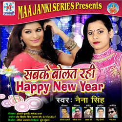 Sabke Bolat Rahi Happy New Year songs