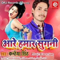 Are Hamar Sugani songs