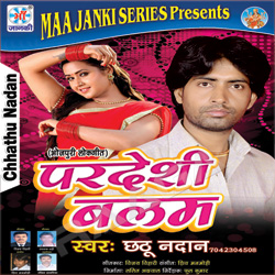 Listen to Ja Pradesi songs from Pardeshi Balam