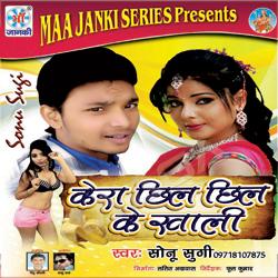 Kera Chhil Chhil Ke Khali songs