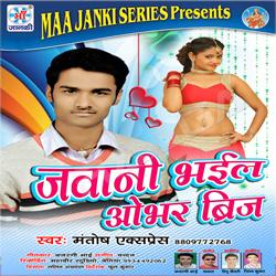Listen to Dhodi Me Joranava songs from Jawani Bhail Obhar Briz