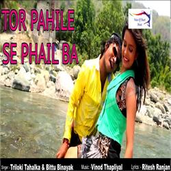 Tor Pahile Se Phail Ba songs