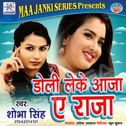 Listen to Ban Ke Dulle Raja songs from Doli Leke Aaja E Raja